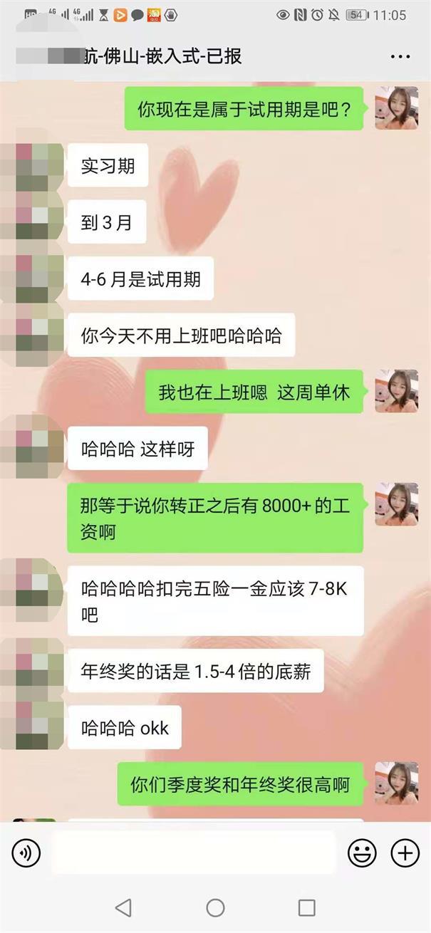 粤嵌学员:转正薪资8K+,年终奖最高可拿4倍