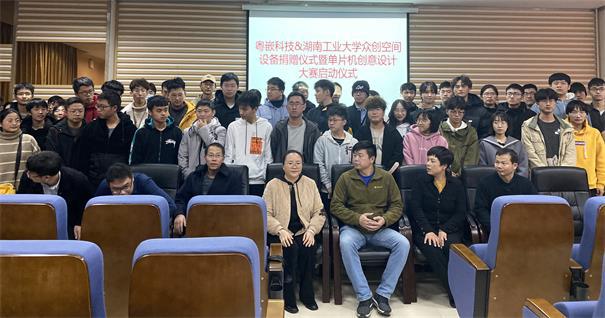 湖南工业大学粤嵌众创空间设备捐赠仪式暨单片机创意设计大赛启动仪式成功举行