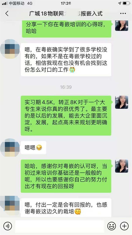 粤嵌学员:专科学历拿到了转正8k的大企业offer