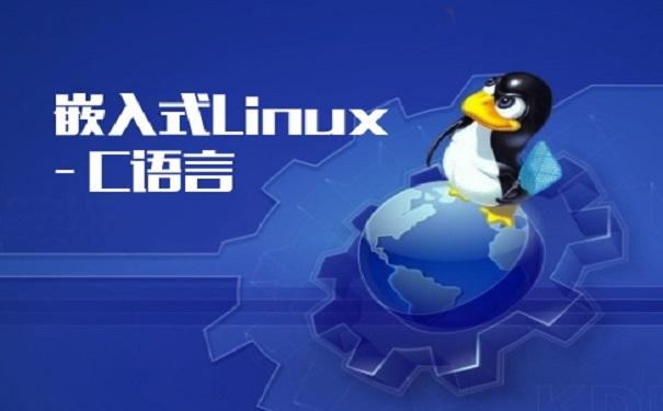 初学者学习嵌入式linux要学习什么?