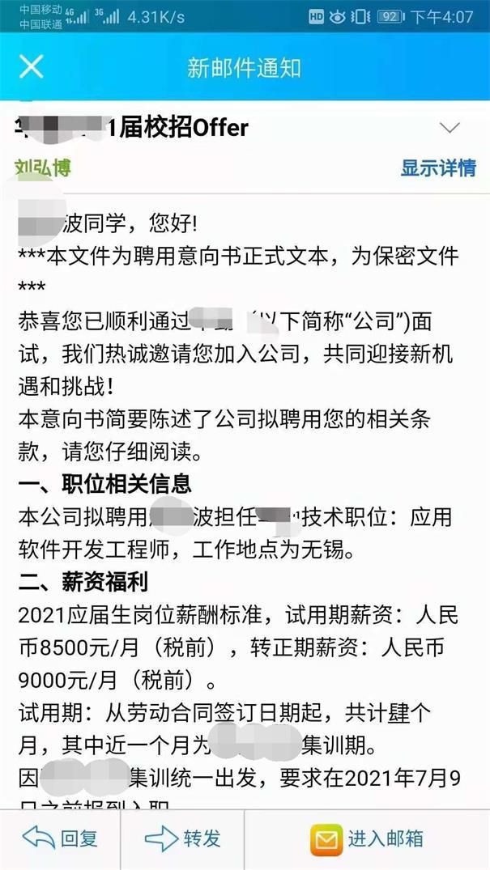 粤嵌学员校招offer,税前薪资9k