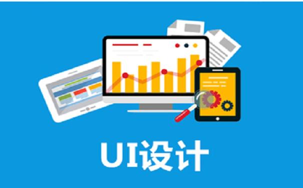 企业对于UI设计师有什么要求?