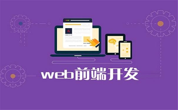 Web前端的主流框架有哪些?
