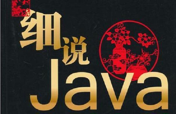 Java培训机构选哪家好?靠谱吗?