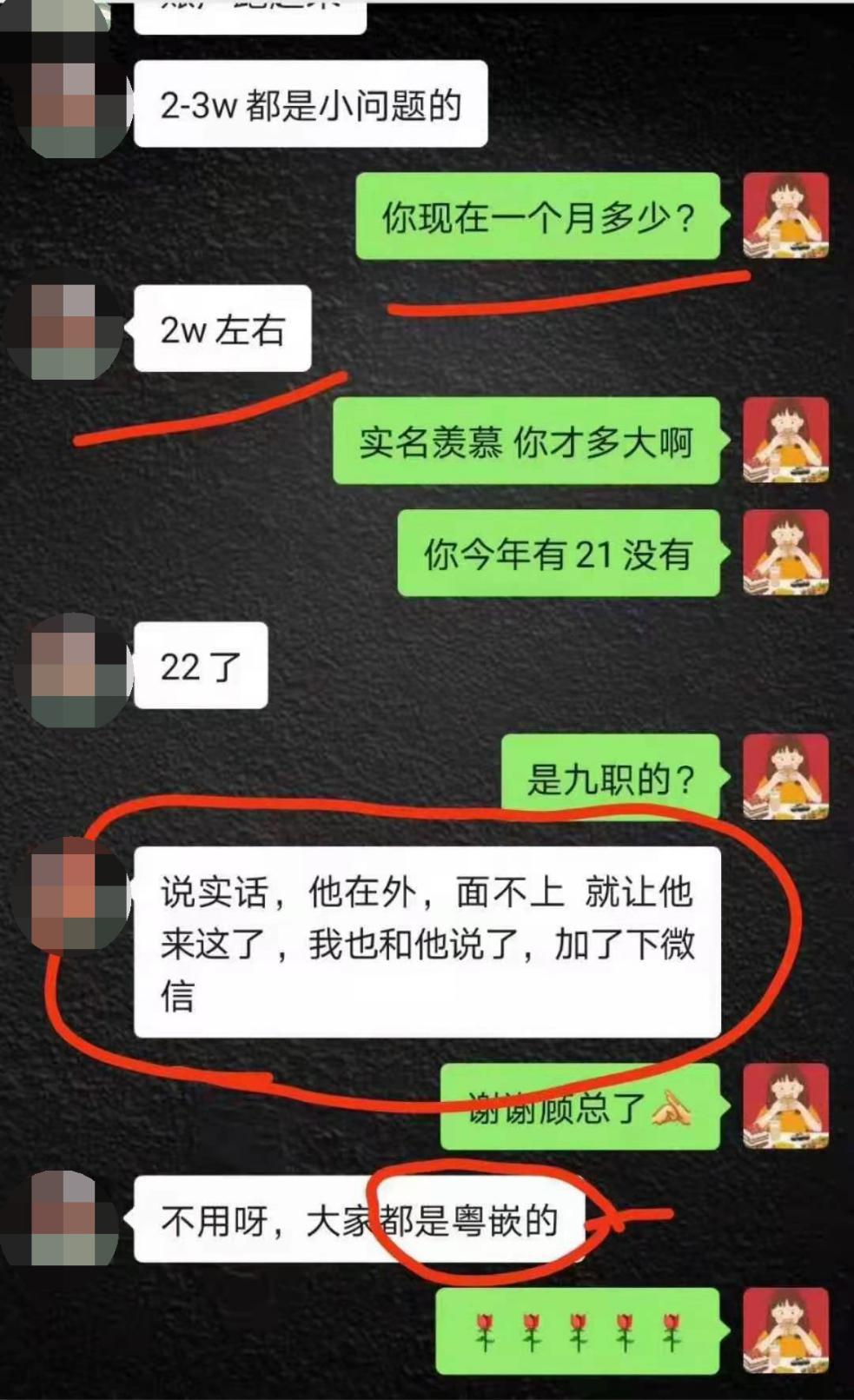 粤嵌学长:22岁拿到2W月薪