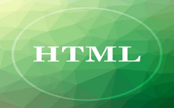 零基础学习HTML为什么选择粤嵌科技?