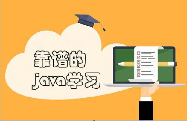 零基础怎么选择一家靠谱的java培训机构?