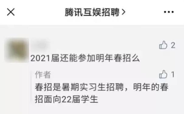 大厂宣布:今年春招不要2021年应届毕业生