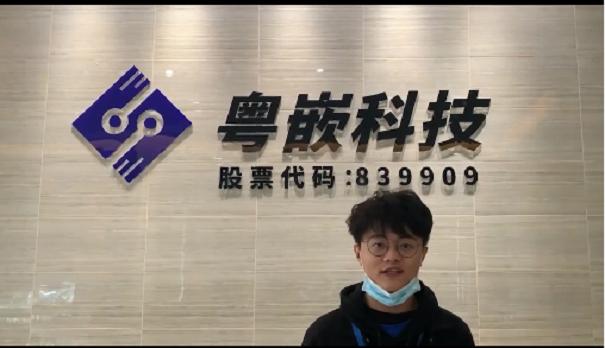 张昊:来粤嵌的四个月让我从什么都不会的小白到现在具备专业技能的打工人!
