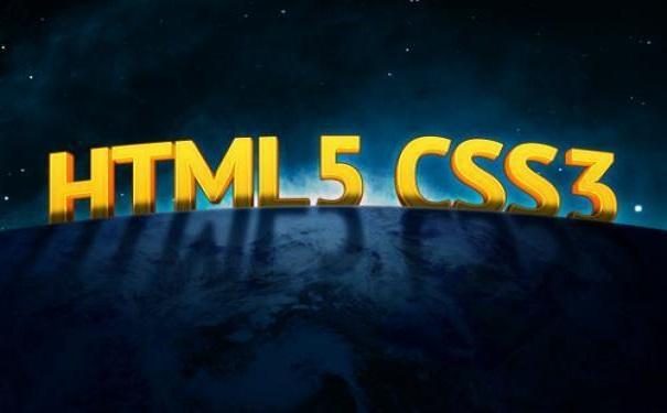 HTML5培训开发语言有什么特征?