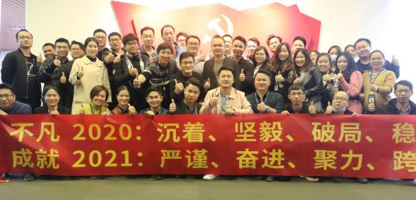 不凡2020,成就2021——粤嵌科技2020年终总结会议圆满召开