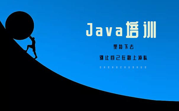 怎么样才可以选到好的java培训机构?