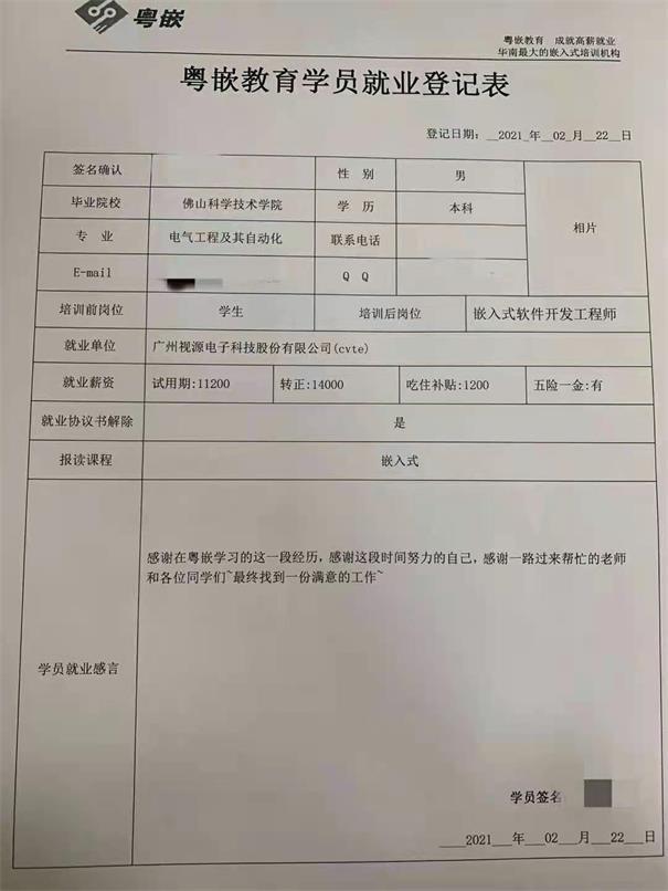 新的一年,粤嵌学员14K高薪就业