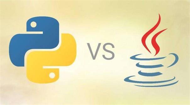 新人小白选Python还是Java?
