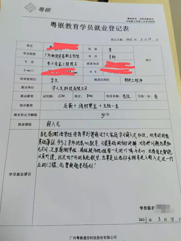 粤嵌嵌入式培训学员:在粤嵌学习后,专科的我拿到了8k的offer