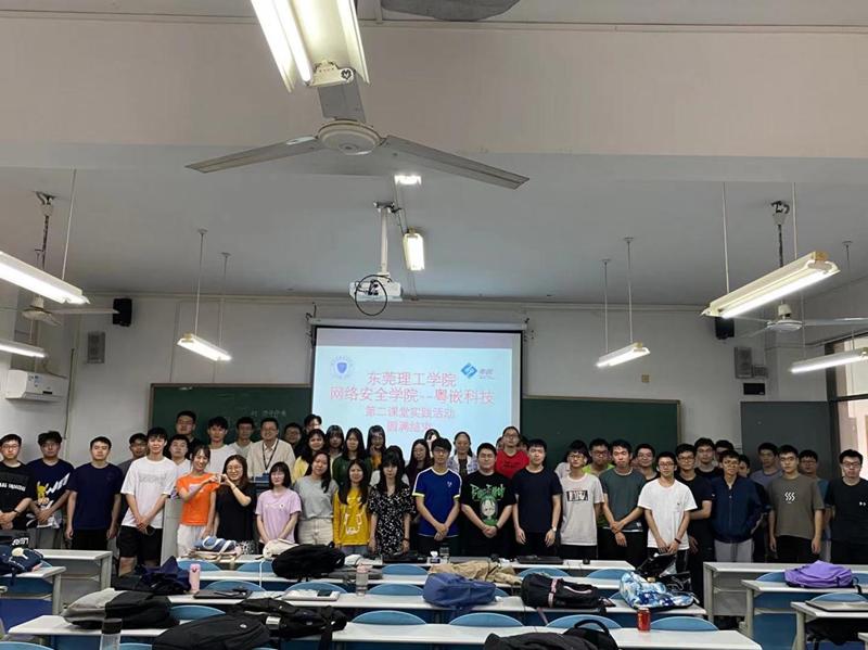 粤嵌科技与东莞理工学院联合开展周末实训公益活动