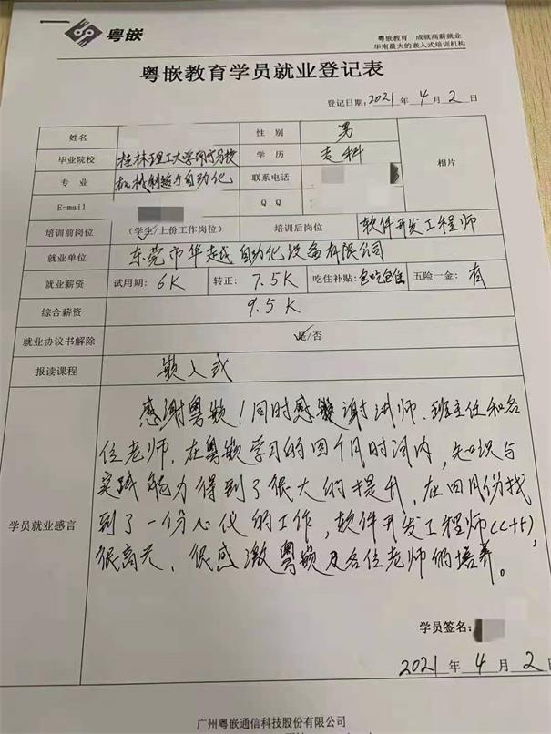 桂林理工大学南宁分校学长分享:粤嵌嵌入式开发培训班,你值得参加!