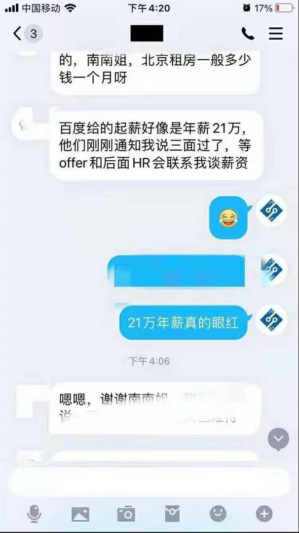 粤嵌教育女学员:拿下百度offer,年薪21W+
