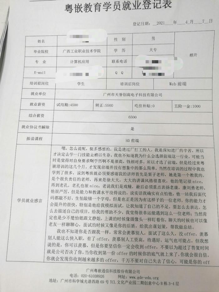 粤嵌H5前端培训学员分享:千万不要对自己失去了信心!