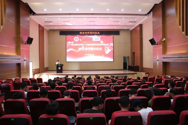 粤嵌科技与广东文理职业学院成功举办校企合作签约仪式!