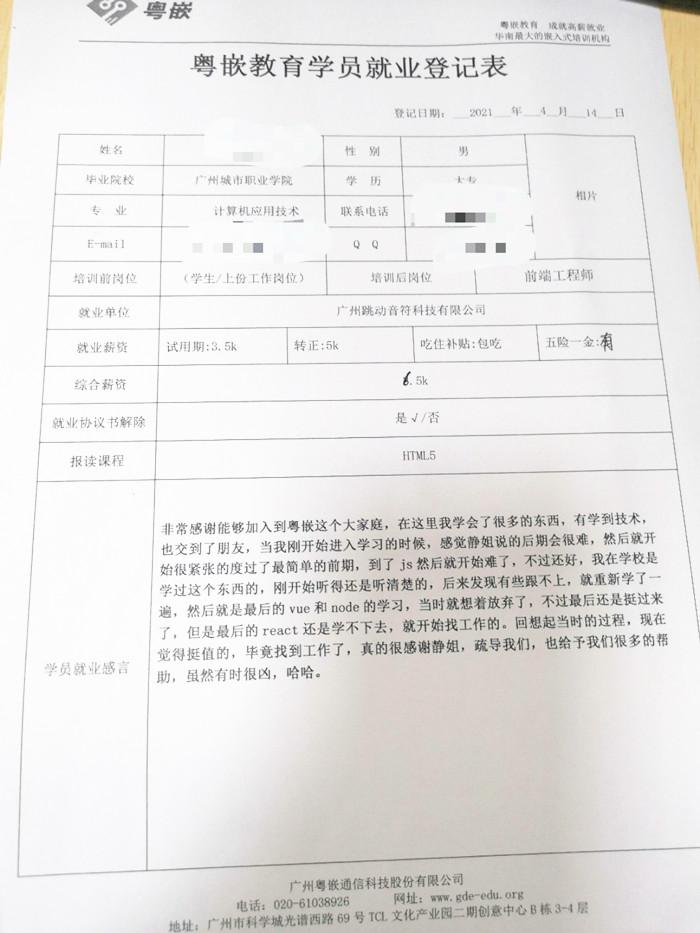 粤嵌HTMl5培训学员分享:感谢静姐,虽然有点凶!