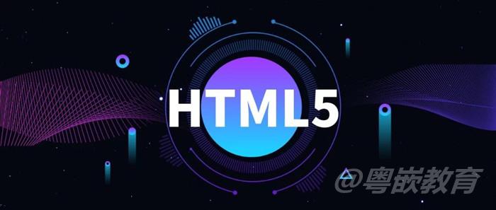 HTML5培训后好就业吗?