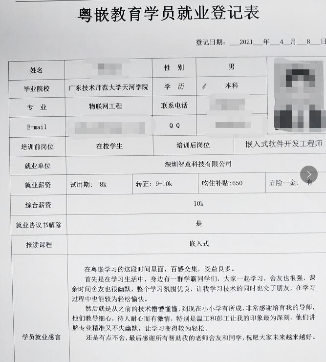 粤嵌嵌入式培训学员:本科刚毕业月薪10K