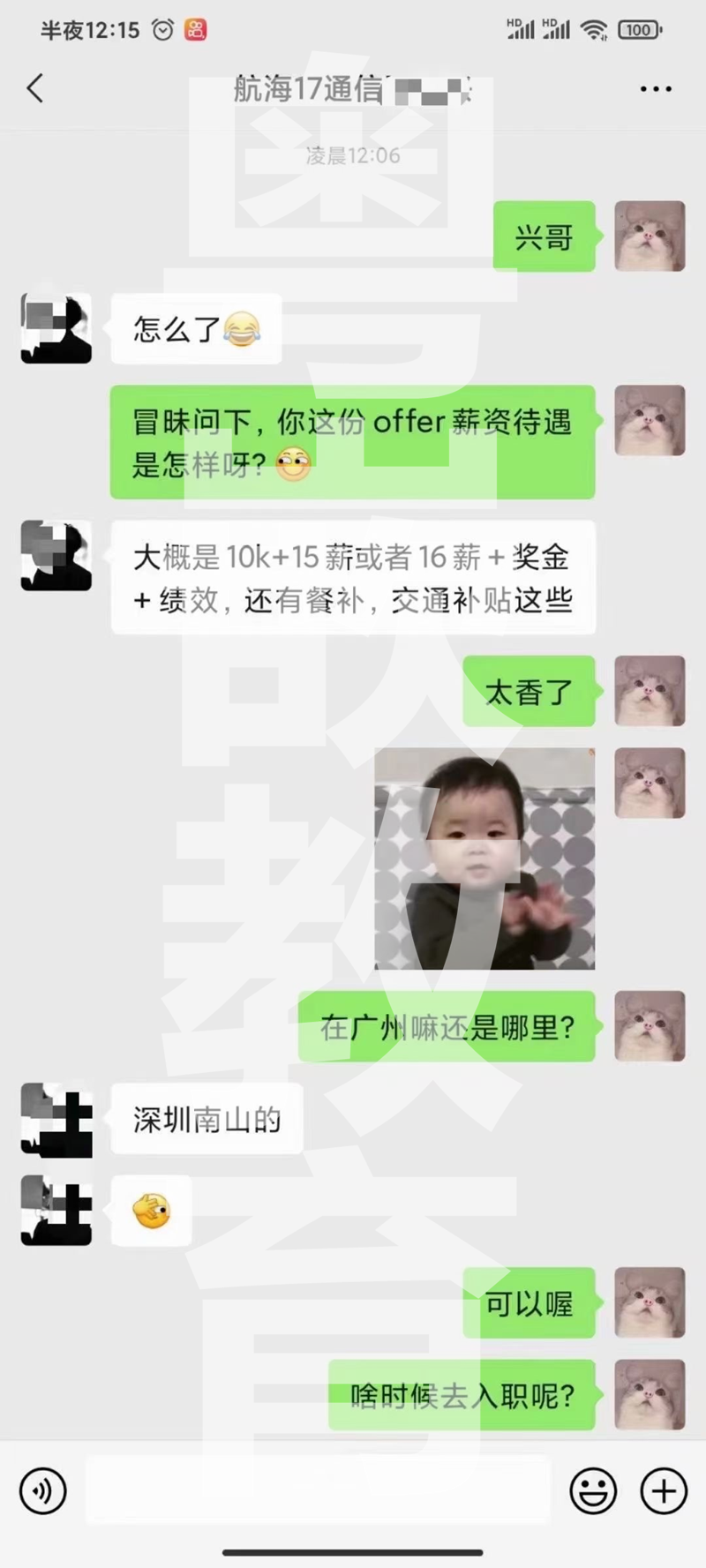 粤嵌教育学员:两份10K+offer真香!