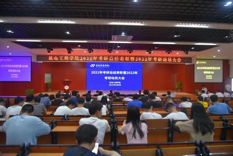 《粤嵌教育》广东科技学院机电工程学院2021年考研总结表彰暨2022年考研动员大会圆满结束