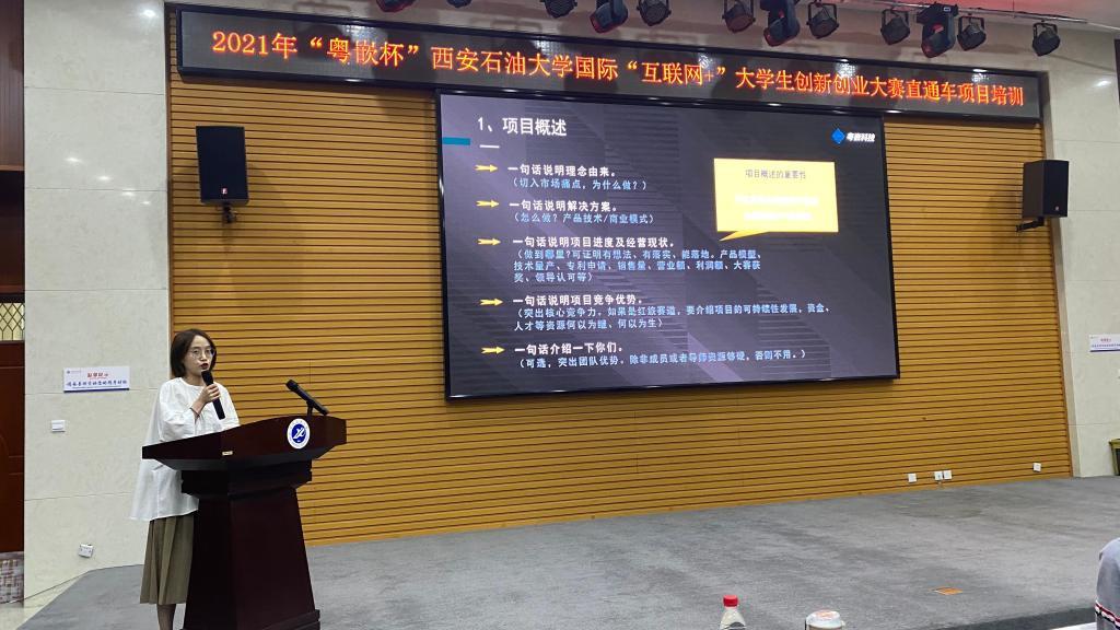 """《粤嵌教育》西安石油大学""""互联网+""""大学生双创大赛项目培训完满结束"""