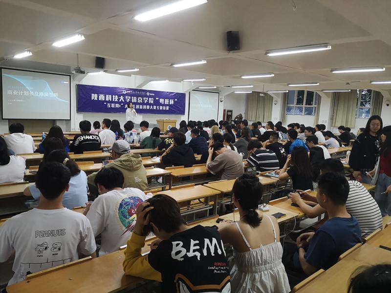 《粤嵌教育》陕西科技大学镐京学院主题讲座顺利开展