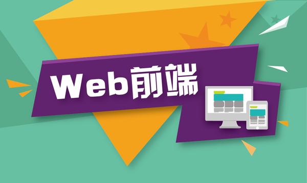 web前端开发面临挑战有哪些?
