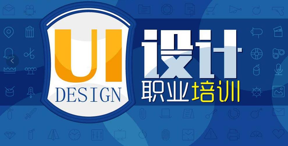 Ui设计是自学好,还是去培训机构学比较好?