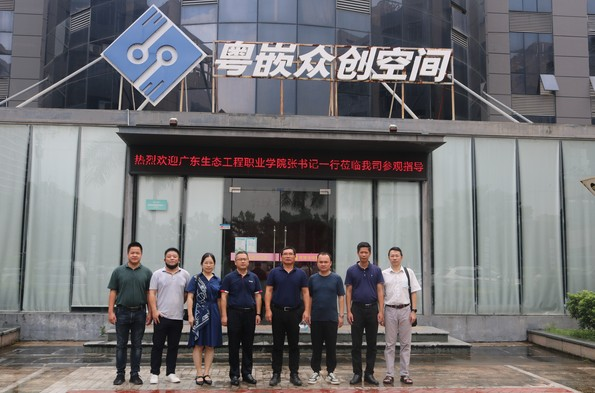 广东生态工程职业学院领导莅临粤嵌科技参观考察