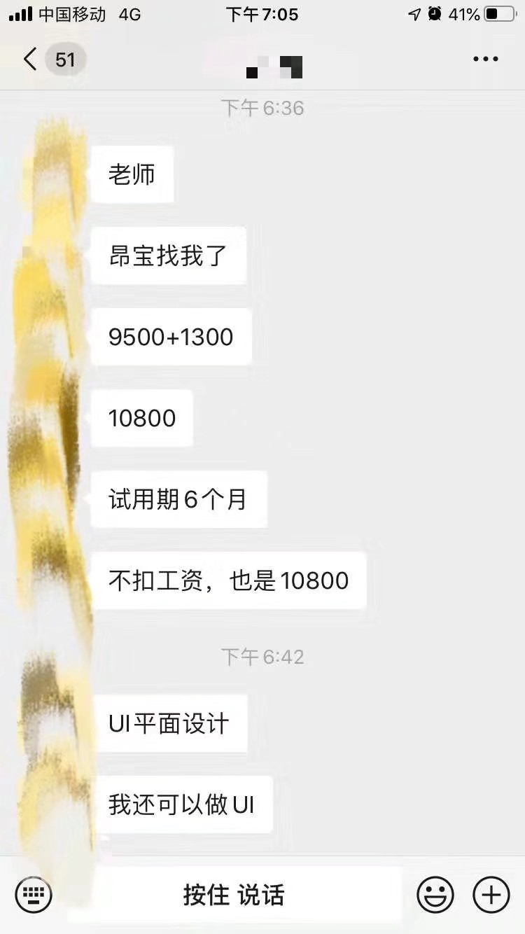 粤嵌UI培训学员:10K+月薪,可喜可贺