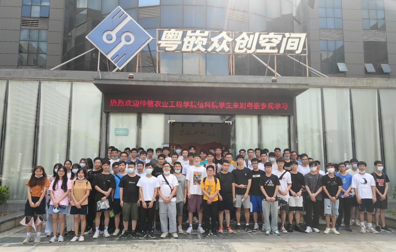 热烈欢迎仲恺农业工程学院信科院学生来到粤嵌参观学习