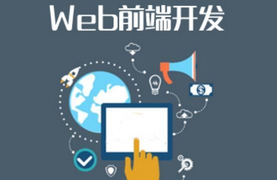 web前端培训:6个常用的前端开发构建工具