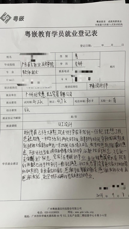 粤嵌UI培训学员分享:找到一份自己理想工作