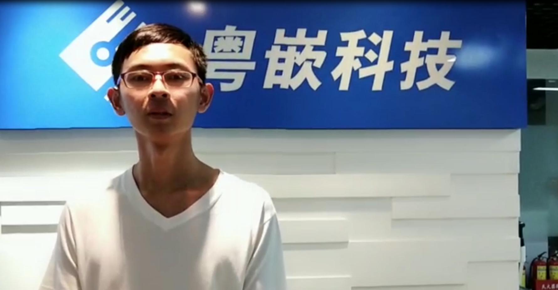 粤嵌教育毕业生学员沈超帆就业感言!