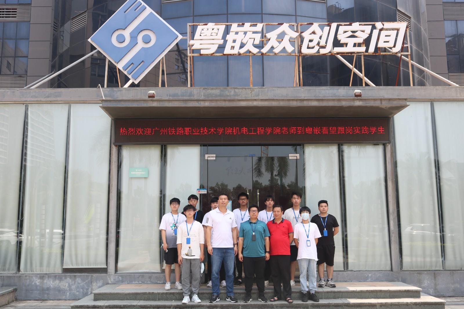 热烈欢迎广州铁路职业技术学院机电工程学院老师到粤嵌看望跟岗实践学生
