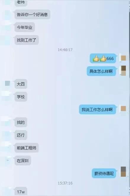 粤嵌前端培训学员:刚毕业就年薪17万,厉害!
